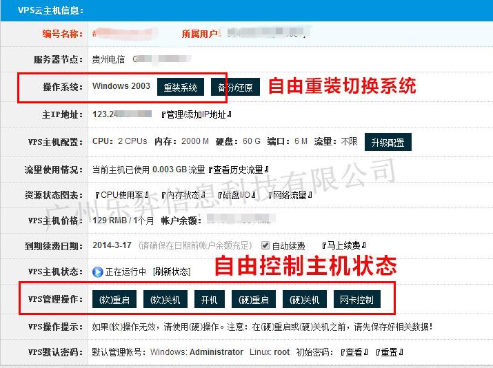 香港vps主机控制面板展示图