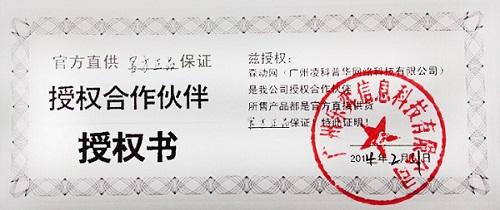 香港vps授权书