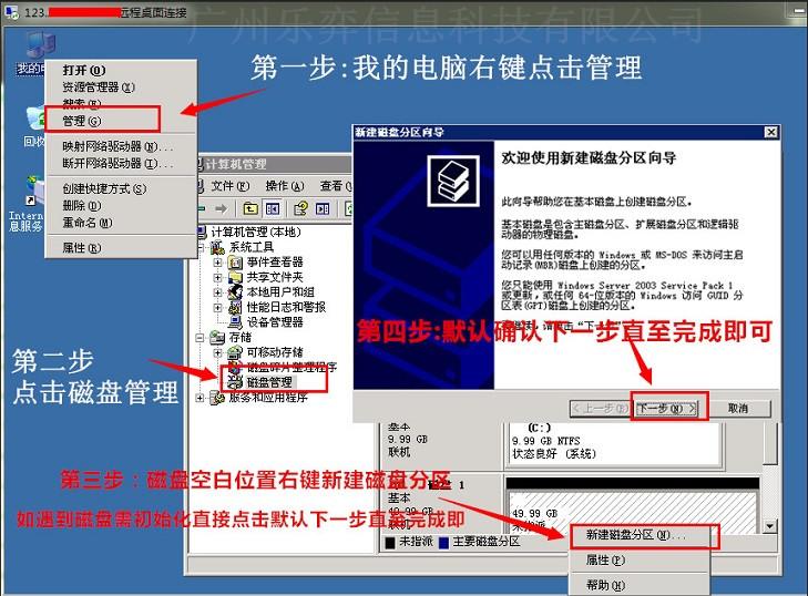 香港vps主机配置操作图