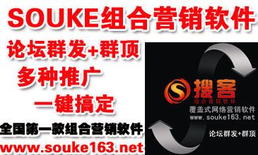 SOUKE组合营销软件全国第一款组合营销软件!多种推广一键搞定!支持试用!SOUKE组合营销软件论坛群发+群顶版特惠团,原价800元,联系在线客服享受特价优惠价!SOUKE组合营销软件简单方便,瞬间覆盖,节约成本,营销无忧,数万网络推广公司,SEO专业人士和企业都已选择SOUKE组合营销软件!SOUKE论坛群发+群顶版续费更优惠,直接森动网续费!购买SOUKE组合营销软件官方直接保障售后服务!SOUKE组合营销软件企业金牌版、广告信息发布、网站排名优化套装等各版同时开团!价格更实惠噢!