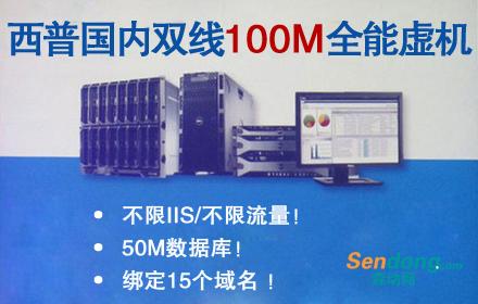 西普网络双线虚拟主机100M全网最低仅需19.9元/年!双线机房赠送50M邮箱+windwos/linux+不限IIS连接、绑定15个域名、支持伪静态PHP、ASP、ASP.net、CGI/PERL)7*24*365在线问答、电话技术支持售后保障!虚拟主机是19.9元/年,不包备案的哟!需要包备案的是39.9元/年!