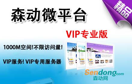 微平台VIP版,森动站长特价价只需7992元,具有微平台全部功能和全部权限, 实现自主建站,包括建立微信站,手机站,企业站,和微信商城,企业商城,手机商城,您可以绑定自己的顶级域名,微信公众号,自主收款账户.VIP版具有1000M空间, 不限访问量, VIP服务, VIP专用服务器, 更可选择国内节点, 享有更快速度!!