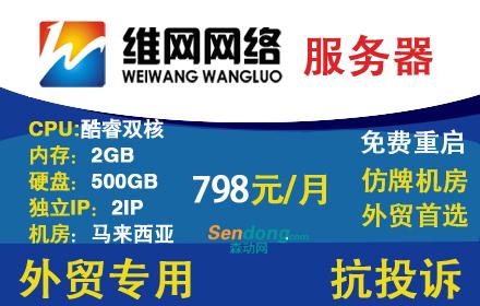 马来西亚仿牌抗投诉亿博会员注册器,外贸专用,酷睿双核+2G内存+500G+2IP=798元,可增加至16个IP,马来西亚到中国电信速度快,ping值在45-90ms左右,而且免备案,如果您是做亚洲市场,比如日本的外贸,马来西亚机房是您的首选,不管您是正品还是仿品都可以选择我们的马来西亚仿牌抗投诉机房