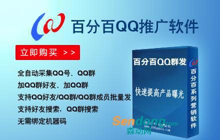 【百分百QQ群发软件】森动1024节活动特惠仅需299元好折扣不容错过!可实现批量自动登录QQ、自动加QQ好友、自动加QQ群、开始发送、辅助设置、发送临时会话、发送群邮件、发送漂流瓶、QQ空间留言并支持发送陌生人消息