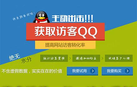 网站访客QQ获取系统,原价1000元,现在站长特价价只需30元/月,续费同价!支持年付!网站访客QQ统计获取源码仅需1000元,无限制可以二次开发。网站访客qq获取代码,网站访客QQ统计系统,网站访客QQ获取,网站访客QQ统计,网站获取QQ号码,获取网站访客QQ,国内领先的网站访客QQ获取系统,只需要配置一段js代码,即可精准获取网站访客QQ号码,并自动发送QQ邮件。让您可以第一时间挽留意向客户,业绩攀升!专业团队更新接口,放心购买!