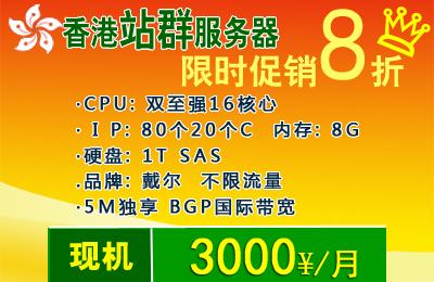 香港站群服务器|80ip站群服务器|20个段多IP服务器|8G ECC|1TSAS|  CPU:双至强16核心 内存:8G DDR3 ECC 硬盘:1TB SAS 机房: 香港BGP机房 品牌:戴尔服务器 IP:80IP 20个C段  每个C段分4个IP 带宽:5M独享BGP国际带宽 流量:不限流量
