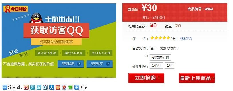 网站访客QQ获取系统