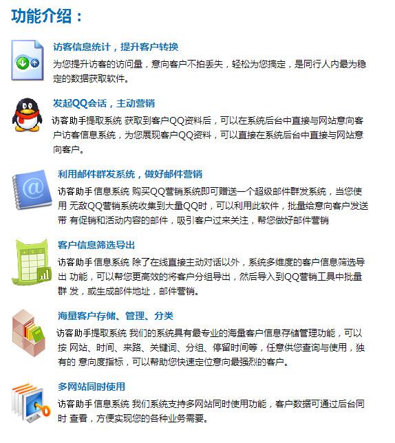 网站访客QQ获取系统1