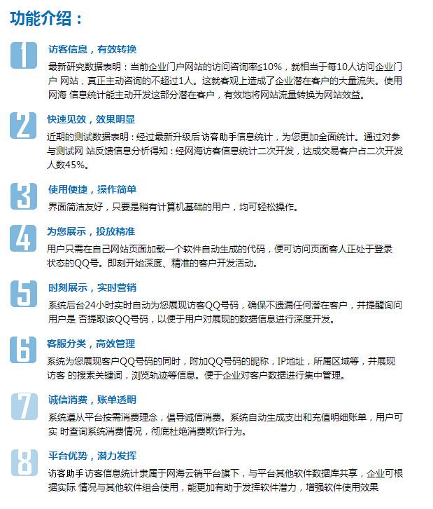 网站访客QQ获取系统2