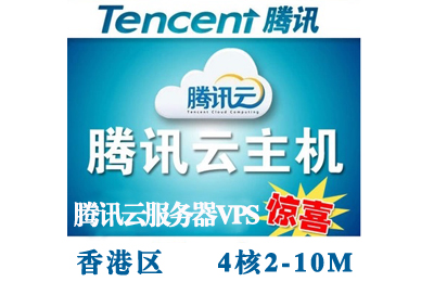 【腾讯云服务器CVM-香港】腾讯云服务器香港地区,独享4核,内存4G-12G 独享带宽2-10M, Windows 2010 R2标准版 64位中文版 / Windows 2008 R2 SP1 64位,官网正品云服务器最低103.5元起/月!购买价和续费价格一样。