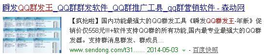 QQ群发王关键词优化服务效果图