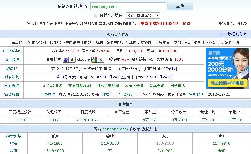 森动网SEO收录排名查询图