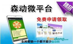 清远网站建设免费版
