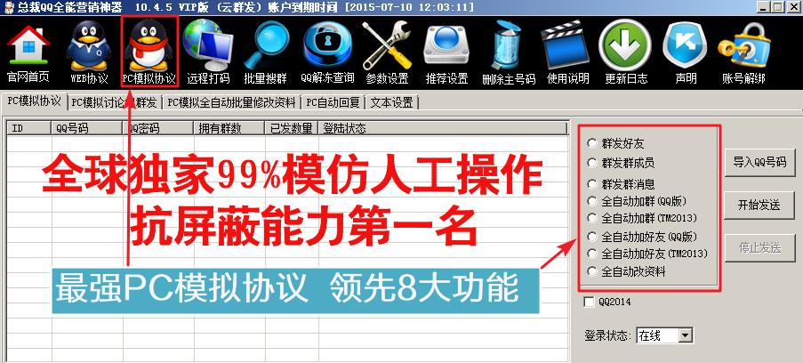 总裁QQ批量加好友软件 暴力添加QQ好友营销软件