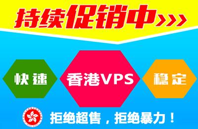 香港vps服务器