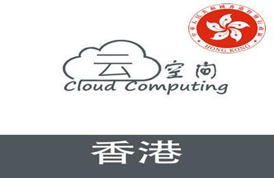 香港企业云虚拟主机