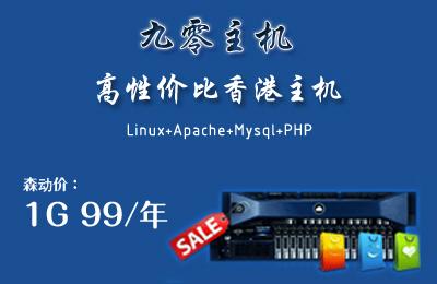 """【九零主机】99元抢购香港免备案1G虚拟主机PHP空间 数据库与空间大小共享!采用国际主流Linux+Apache+Mysql+PHP 架构 !优惠大促销,花少钱买优质主机!+主机访问速度稳定,支持HTML、PHP !""""可绑定域名无限个域名 +不限建站个数""""!+正规IDC运营商,7*24小时技术服务!支持7天退款保证!抓住时机,无需犹豫!不再徘徊!心动的赶紧下手啦!"""
