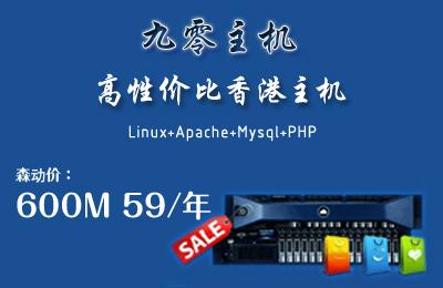 香港虚拟主机600M空间PHP