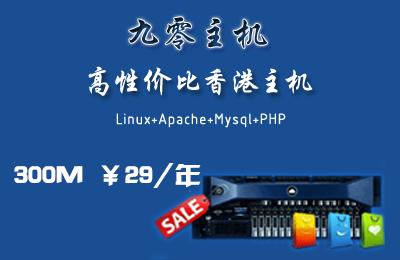"""【九零主机】29元抢购香港免备案300M虚拟主机PHP空间 数据库与空间大小共享!采用国际主流Linux+Apache+Mysql+PHP 架构 !优惠大促销,花少钱买优质主机!+主机访问速度稳定,支持HTML、PHP !""""可绑定域名1个 +限建站1个""""!+正规IDC运营商,7*24小时技术服务!支持7天退款保证!抓住时机,无需犹豫!不再徘徊!心动的赶紧下手啦!"""