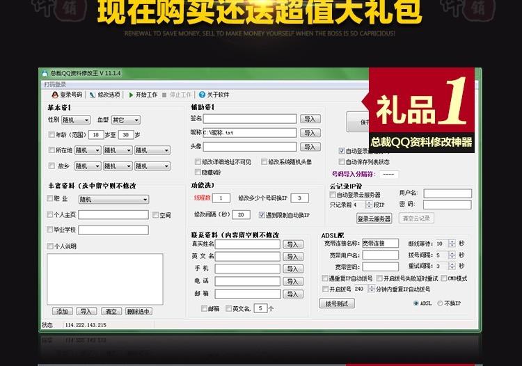 总裁安卓协议QQ附近人采集营销软件