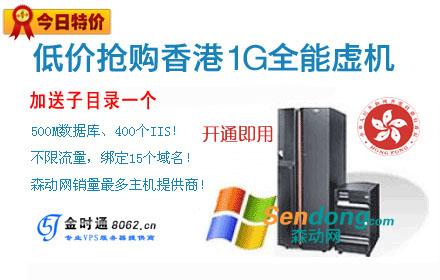 香港1G虚机,带子目录特价