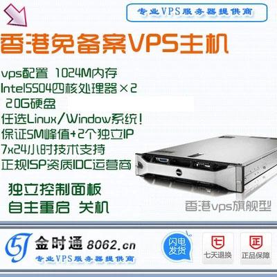 独享5M国际带宽,免备案,即时开通!金时通香港免备案1G-VPS主机首月仅需39元/月!续费价格79元/月,金时通电子商务特供独立IP免备案香港VPS主机配置:1G内存+20G硬盘(SSD)+2 IP +100M共享,5M独享!不限流量 免备案+正规ISP资质运营商!摆脱国内繁琐的备案流程!免费试用1天!请联系在线技术!