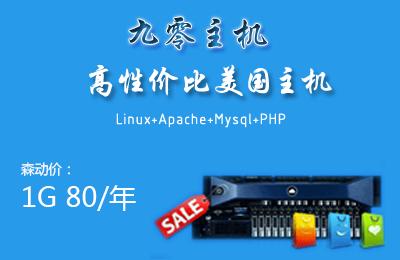 """【九零主机】80元抢购美国免备案1G虚拟主机PHP空间 数据库与空间大小共享!采用国际主流Linux+Apache+Mysql+PHP 架构 !优惠大促销,花少钱买优质主机!+主机访问速度稳定,支持HTML、PHP !""""可绑定域名无限个 +不限建站个数""""!+正规IDC运营商,7*24小时技术服务!支持7天退款保证!抓住时机,无需犹豫!不再徘徊!心动的赶紧下手啦!"""