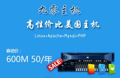 """【九零主机】50元抢购美国免备案600M虚拟主机PHP空间 数据库与空间大小共享!采用国际主流Linux+Apache+Mysql+PHP 架构 !优惠大促销,花少钱买优质主机!+主机访问速度稳定,支持HTML、PHP !""""可绑定域名无限个 +建站无限个""""!+正规IDC运营商,7*24小时技术服务!支持7天退款保证!抓住时机,无需犹豫!不再徘徊!心动的赶紧下手啦!"""