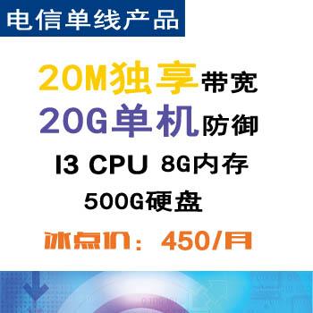镇江电信独享20M服务器租用,最便宜的高带宽独立服务器低价促销,租到就是赚!江苏镇江电信独享20M带宽,酷睿I3服务器租用仅需450元/月!+服务器配置:(酷睿I3CPU+8G内存+500G硬盘)+带40G集群防护,单机20G防御,机房24小时值班、正规ISP资质IDC运营商!+续费价格450元/月