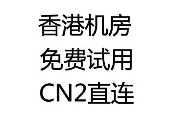 香港独立服务器CN2线路10M独享