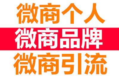 【微商推广】品牌推广新闻营销软文发布
