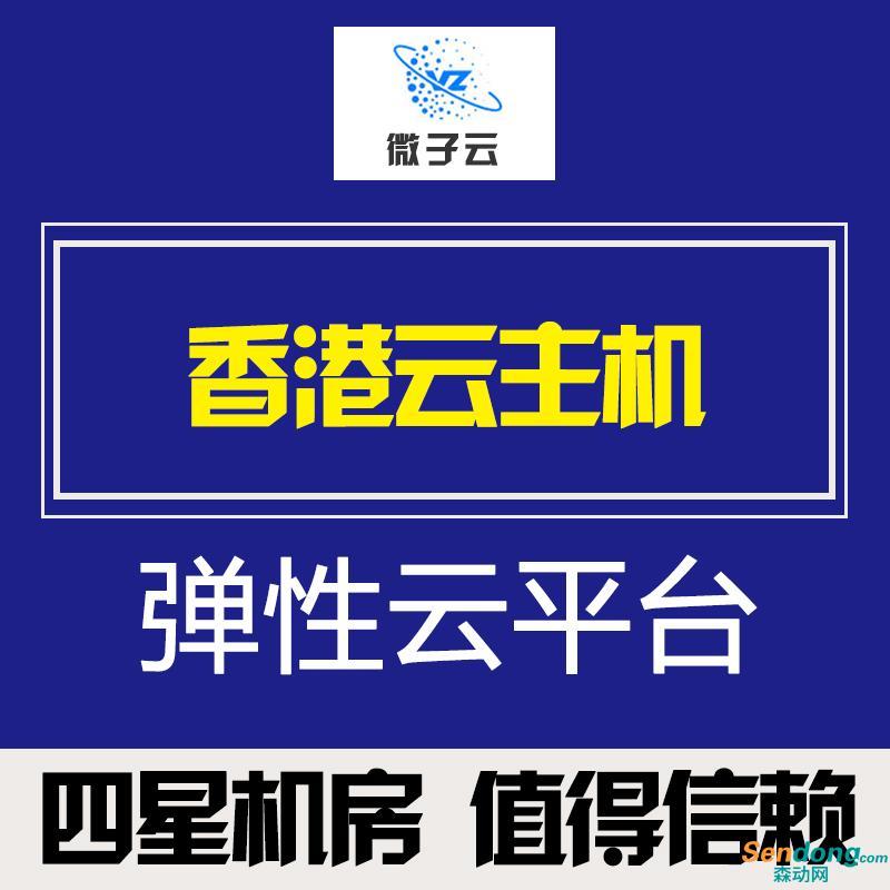 香港云服务器特惠  免备案 稳定带宽  独立IP,1核512MB,60GB,2M,月付只需60元/月,年付600元即可。特价优惠,需要请联系。