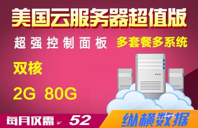 美国SSD云主机: 带宽:上行10M 下行30M 独享 I P:美国独立IP1个 CPU:双核 内存:2G DDR3 ECC 硬盘:80GB SSD (C盘20G) 系统:可选Windows2003sp2、2008R2、XP、CentOS 免费安全策略,超强KVM面板 特价促销 数量有限 续费同价! 测试ip: ping us.vnetdns.com