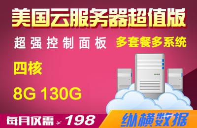 为答谢新老客户的厚爱,从即日起推出美国SSD云服务器特价款:8G独立内存,独立IP1个389元/月,续费同价,真正做到低价不低质,数量有限,欲购从速!! 美国SSD云主机: 带宽:上行10M 下行30M 独享 I P:美国独立IP1个 CPU: 4核 内存:8G DDR3 ECC 硬盘:130GB SSD (C盘20G) 系统:可选Windows2003sp2、2008R2、XP、CentOS 免费安全策略,超强KVM面板 特价促销 数量有限 续费同价!