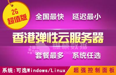 本月购买,续费同价,真正做到低价不低质,数量有限,欲购从速!! 香港SSD云服务器: CPU:Intel至强 2核 内存:2G DDR3 ECC REG 数据盘:80G SSD(C盘20G) I P:香港IP1个 带宽:上行3M 下行30M 免费安装:Windows2003sp2、2008R2、XP、CentOS 免费安全策略,超强控制面板 测试IP :ping hk3.vnetdns.com