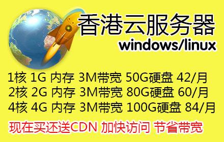 香港独立服务器CN2线路3M独享