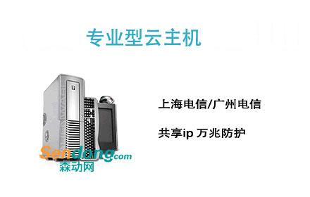 专业型云虚机 ,上海电信/广州电信二选一。  共享ip 万兆防护 美橙在有香港分公司,有自己的机房人员24小时维护,稳定性更强,响应更及时。买2年送1年,买3年送2年,赠送价值100元橙秀入门会员 。购买主机,免费送邮箱、数据库、1200元话费的400电话号码