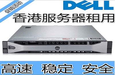 香港独立服务器租用托管/站群/258IP/E3/独享15M不限流量不限内容,最稳定的香港独立服务器,强力推荐星级产品---独立服务器低价促销首月仅需499元/月!-推荐独服星级产品,更智能化的管理界面,更安全的保障。 正规ISP资质IDC运营商,7天退款保证!任选Linux/Windows系统!