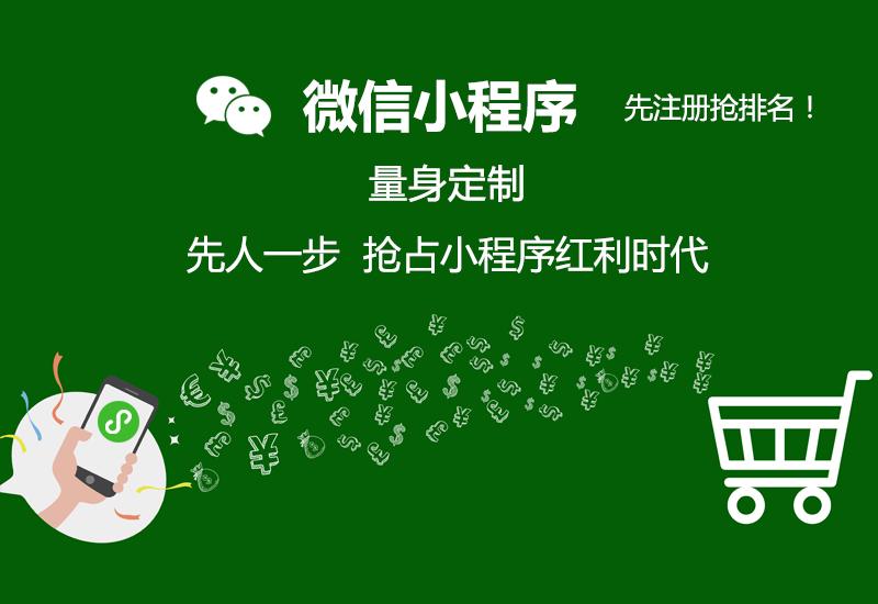 【微信小程序 先注册抢排名】