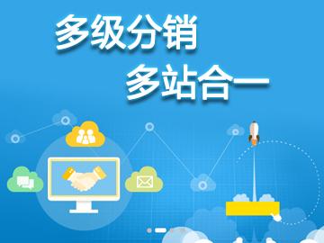 【多级分销 颠覆传统分销模式 】微平台多合一建站系统的分销功能, 除了具有市场上主流的微分销系统的功能外, 更提供店铺设置,让分销商设置店铺域名, LOGO和联系方式, 及PC,手机,微信,APP的多合一分销通道,做到全网覆盖, 全网分销. 系统采用多级分销,三级分润机制, 分销商介绍用户购买产品后,可获得一定比例的佣金. 便于企业更好的宣传网站, 低成本开启商品的销售推广。不满意全额退款,咨询热线:13286863870 ,4006001743。