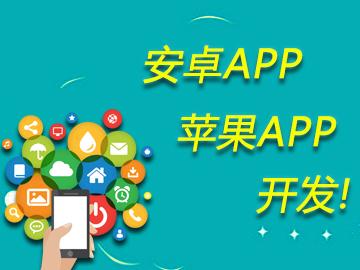 【让你的app解决方案天生具有闪光点】让APP在同类应用中凸显亮点,茫茫网海精准定位你的客户群体,让你的应用更具粘性,解决用户的实际需求。通过PC,手机,微信,APP各种载体,随时随地与客户建立沟通与信赖