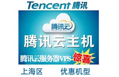 【腾讯云服务器CVM-美国】腾讯云服务器香港地区,独享4核,内存4G-12G 独享带宽2-10M, Windows 2010 R2标准版 64位中文版 / Windows 2008 R2 SP1 64位,官网正品云服务器最低103.5元起/月!购买价和续费价格一样。