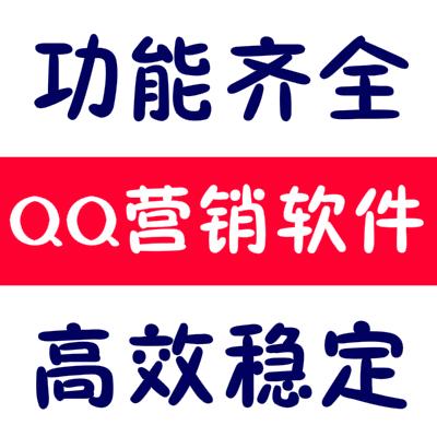 【百分百QQ营销软件】一款多功能的QQ营销软件,内置:批量自动登录QQ、自动加QQ好友、自动加QQ群、开始发送、辅助设置、发送临时会话、群发漂流瓶消息、群发QQ群邮件、QQ空间留言等模块,每个模块都可以独立工作互不受影响。软件快速、稳定、升级及时、辅助设置功能强大。