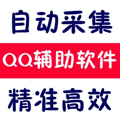 【百分百营销QQ辅助软件】一款多功能的营销QQ辅助软件,可以全自动的对营销QQ所有好友免费群发消息、全自动添加QQ好友、全自动采集各类QQ好友。支持发送图片、QQ表情、各类文字样式等功能。软件内可自由添加对方昵称、当前时间、随机字符等,让您的营销QQ群发工作免费、专业、高效。软件操作简单、升级及时、辅助设置功能强大,有效的使用该软件将让您的推广效果事半功倍!