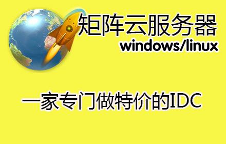 [香港特价服务器]矩阵云一家专门做特价服务器的IDC,7年一如既往的为广大用户提供价格低廉的,性能优异,品质优良的服务器产品。专注于服务器租用业务,主要提供互联网基础服务,业务范围包括虚拟主机(网站寄存)、VPS、LINUX运维服务,为中小网站,企业外贸网站提供最佳的科技信息解决方案。