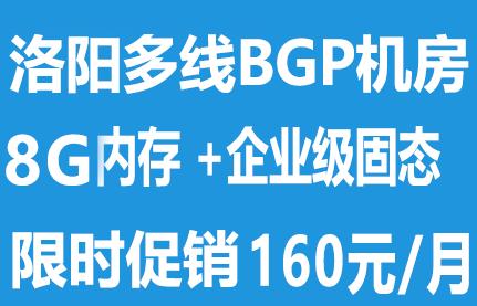 洛阳BGP多线8G云主机促销!双核8G内存 50G 硬盘(INTEL企业级SSD固态组RAID 10阵列)多重保障性能,送1个独立IP 3M独享不限流量,真实物理内存非动态 非虚拟,还可以自行设置虚拟内存采用全球领先Citrix XenServer企业级虚拟化平台,Xen架构稳定,资源实时占用无法超售,更稳定。电信骨干网速度快,访问稳定,是您做站的最佳选择!不接大流量及攻击用户,24小时全额退款,7天无理由退款保证!