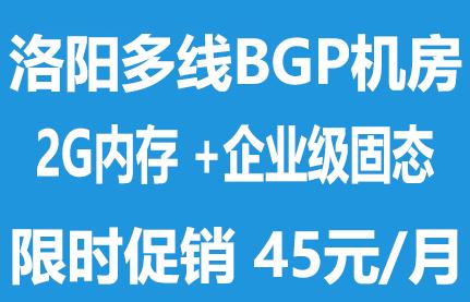 洛阳BGP多线云主机限时促销!双核4G内存 40G 硬盘(INTEL企业级SSD固态组RAID 10阵列)多重保障性能,送1个独立IP 3M独享不限流量,真实物理内存非动态 非虚拟,还可以自行设置虚拟内存采用全球领先Citrix XenServer企业级虚拟化平台,Xen架构稳定,资源实时占用无法超售,更稳定。电信骨干网速度快,访问稳定,是您做站的最佳选择!不接大流量及攻击用户,24小时全额退款,7天无理由退款保证!