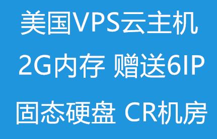 美国加州CR机房站群多IPVPS云主机!2G内存30G固态SSD硬盘 送6枚独立IP 10M独享带宽 至强双核,真实物理内存非动态 非虚拟,还可以自行设置虚拟内存采用全球领先Citrix XenServer企业级虚拟化平台,Xen架构稳定,资源实时占用无法超售,更稳定。美国加州西海岸机房老牌速度快,访问稳定,是您做站的最佳选择!24小时全额退款,7天无理由退款保证!