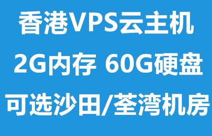 香港免备案VPS云主机2G超大内存仅79元! 60G硬盘2M独享带宽,独立IP,Xeon E5 双核 全网首家采用SSD缓存技术保障硬盘读写性能,RAID10硬盘阵列保证数据安全,真实物理内存非动态 非虚拟,还可以自行设置虚拟内存采用全球领先Citrix XenServer企业级虚拟化平台,Xen架构稳定,资源实时占用无法超售,更稳定。香港沙田/荃湾数据2大机房选择 速度快,访问稳定,是您做站的最佳选择!不接大流量及攻击用户,24小时全额退款,7天无理由退款保证!