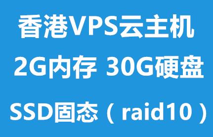 香港免备案VPS云主机2G内存三核心仅79元! 30G固态硬盘2M独享带宽,独立IP,Xeon E5 三核 全网首家英特尔企业级SSD硬盘RAID10硬盘阵列保证数据安全,真实物理内存非动态 非虚拟,还可以自行设置虚拟内存采用全球领先Citrix XenServer企业级虚拟化平台,Xen架构稳定,资源实时占用无法超售,更稳定。香港沙田电信机房选择 速度快,访问稳定,是您做站的最佳选择!不接大流量及攻击用户,24小时全额退款,7天无理由退款保证!